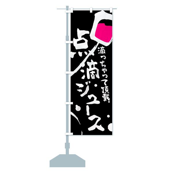 のぼり旗 点滴ジュース 滴っちゃって頂戴のデザインCの設置イメージ