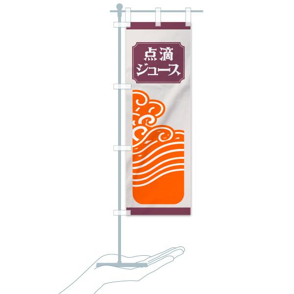 のぼり旗 点滴ジュースのデザインAのミニのぼりイメージ