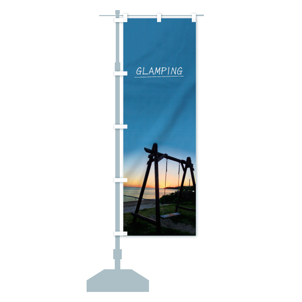 のぼり旗 グランピング GLAMPINGのデザインAの設置イメージ