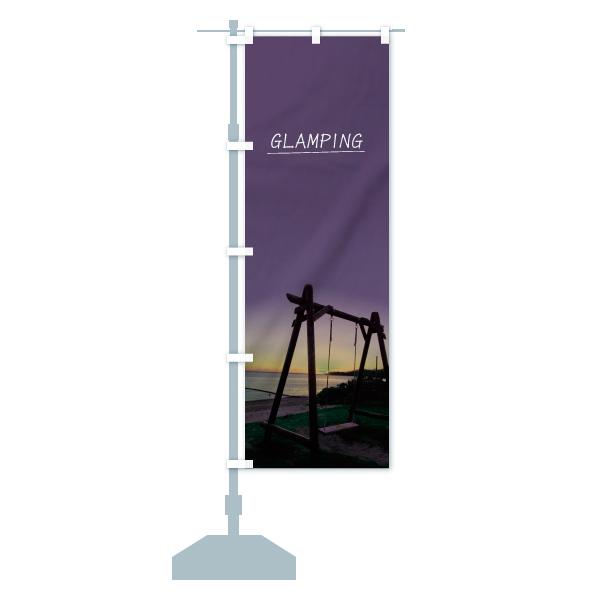 のぼり旗 グランピング GLAMPINGのデザインBの設置イメージ