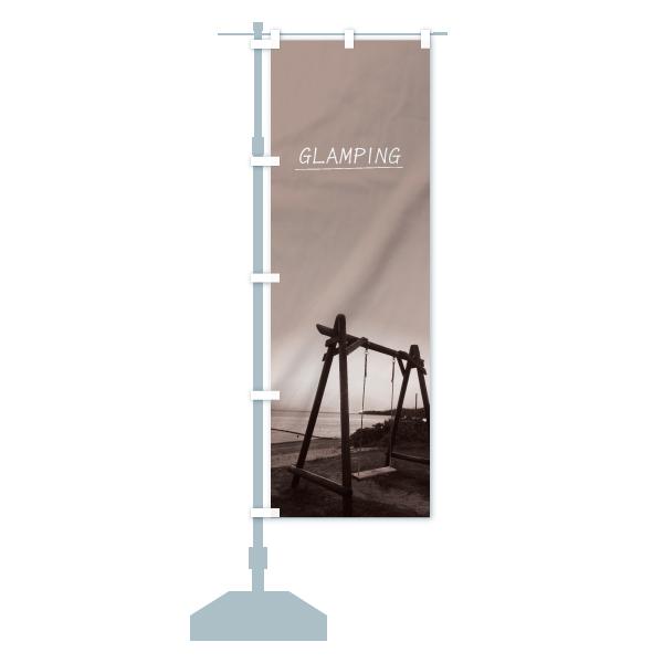 のぼり旗 グランピング GLAMPINGのデザインCの設置イメージ