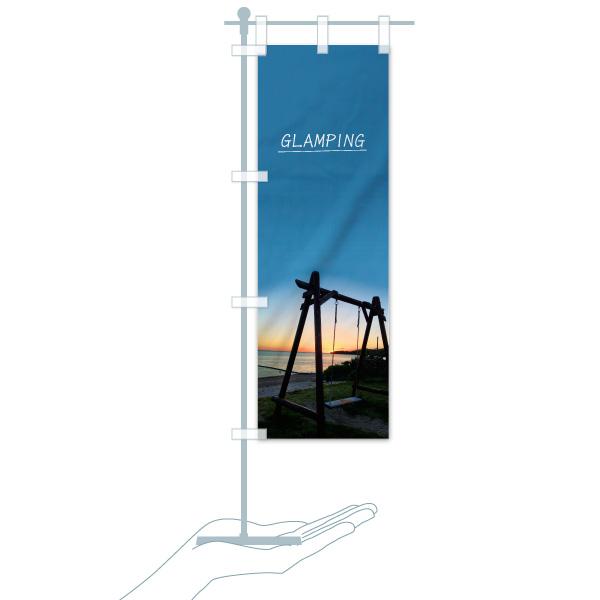のぼり旗 グランピング GLAMPINGのデザインAのミニのぼりイメージ
