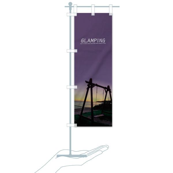 のぼり旗 グランピング GLAMPINGのデザインBのミニのぼりイメージ