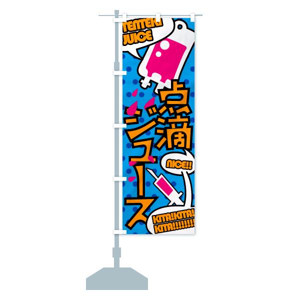 のぼり旗 点滴ジュース TENTEKI JUICE NICEのデザインBの設置イメージ