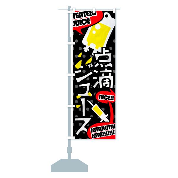 のぼり旗 点滴ジュース TENTEKI JUICE NICEのデザインCの設置イメージ
