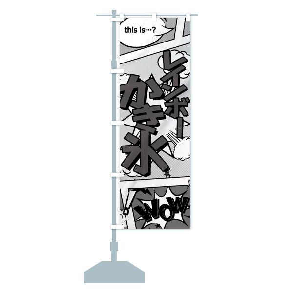 のぼり レインボーかき氷 のぼり旗のデザインBの設置イメージ