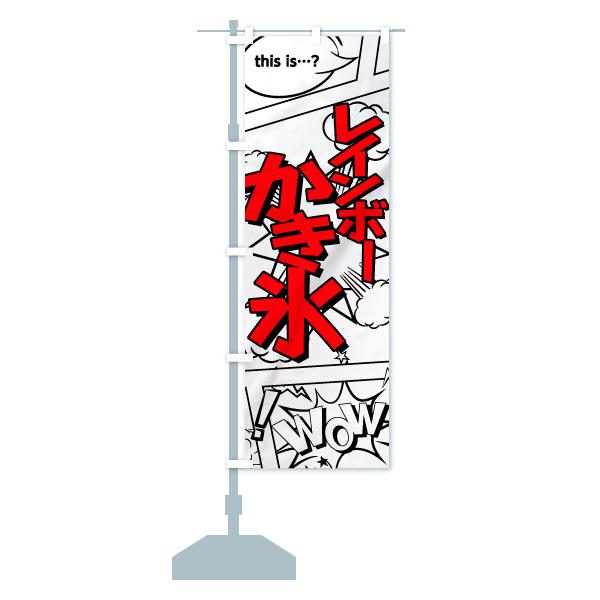 のぼり レインボーかき氷 のぼり旗のデザインCの設置イメージ
