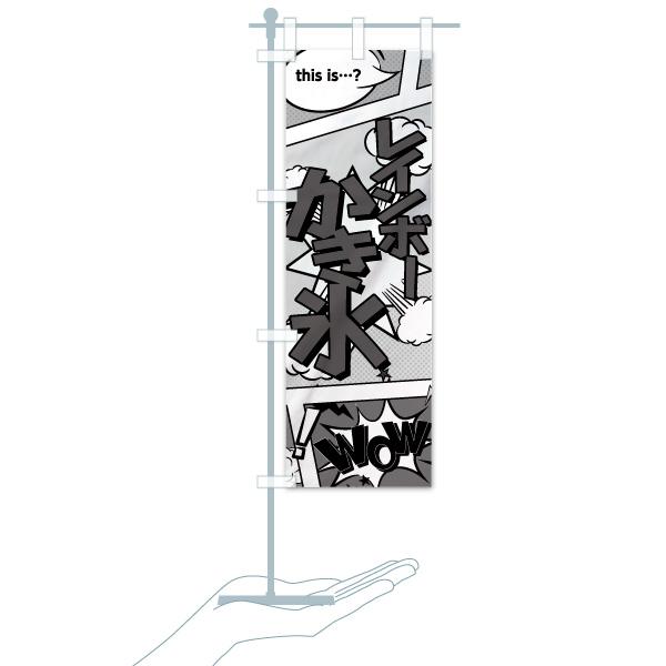 のぼり レインボーかき氷 のぼり旗のデザインBのミニのぼりイメージ