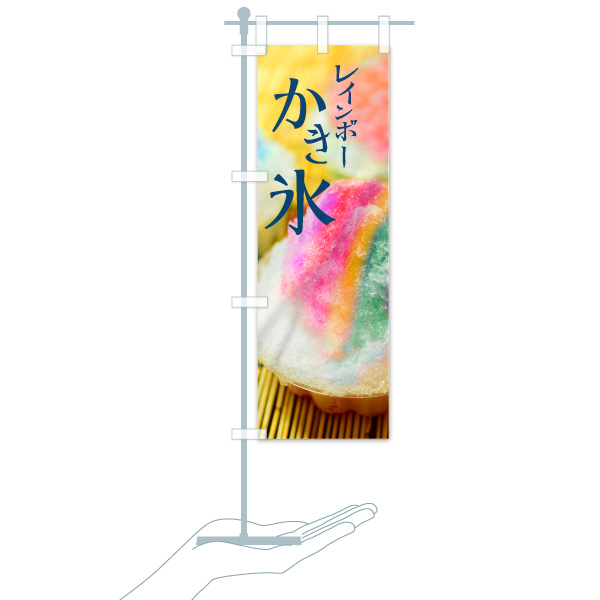 のぼり旗 レインボーかき氷のデザインAのミニのぼりイメージ