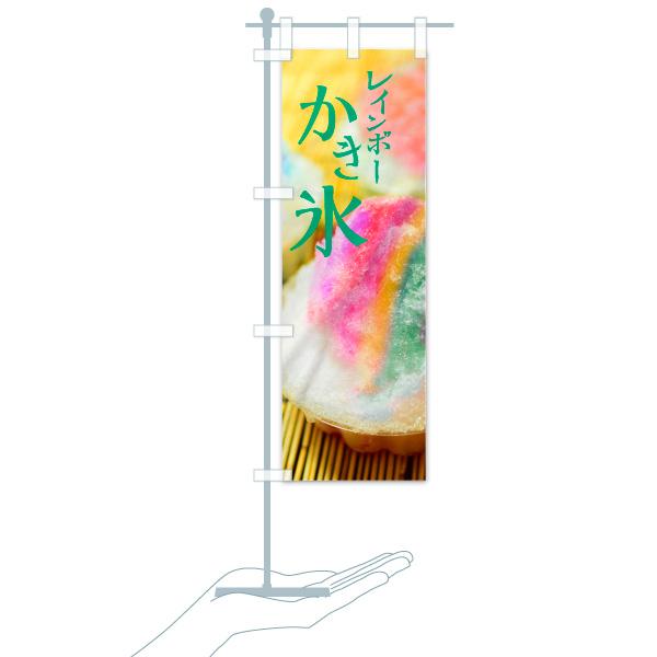のぼり旗 レインボーかき氷のデザインBのミニのぼりイメージ