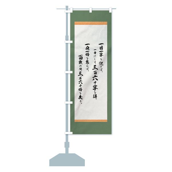 のぼり 百歳の間三万六千時 のぼり旗のデザインBの設置イメージ