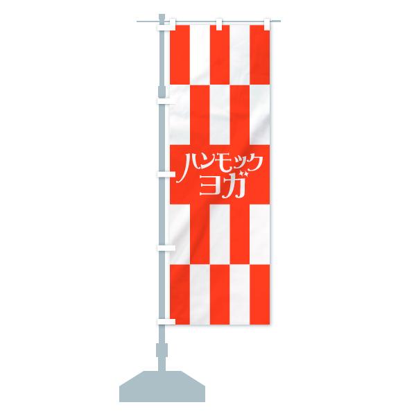 のぼり旗 ハンモックヨガのデザインBの設置イメージ