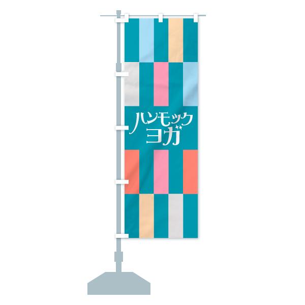 のぼり旗 ハンモックヨガのデザインCの設置イメージ