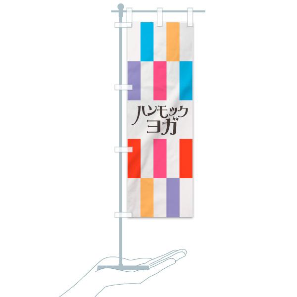 のぼり旗 ハンモックヨガのデザインAのミニのぼりイメージ