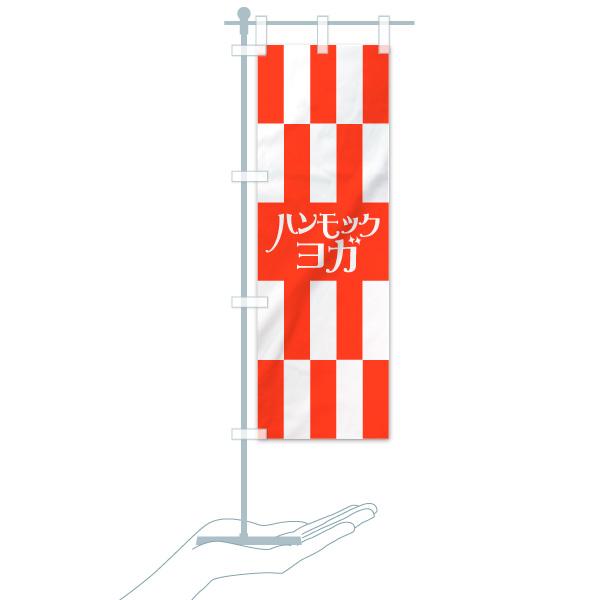 のぼり旗 ハンモックヨガのデザインBのミニのぼりイメージ