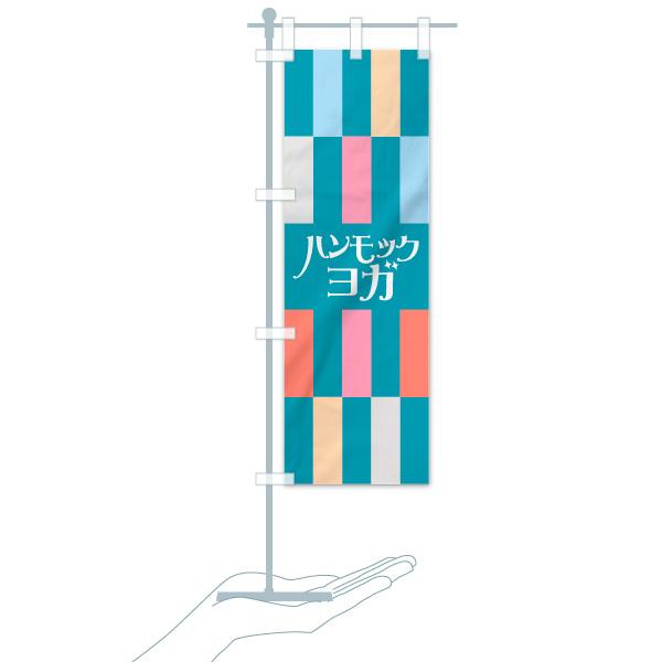 のぼり旗 ハンモックヨガのデザインCのミニのぼりイメージ