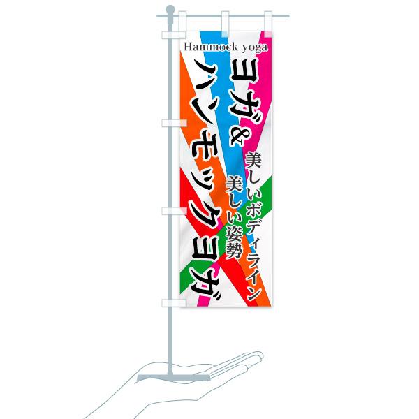 のぼり旗 ハンモックヨガ ヨガ 美しいボディラインのデザインCのミニのぼりイメージ