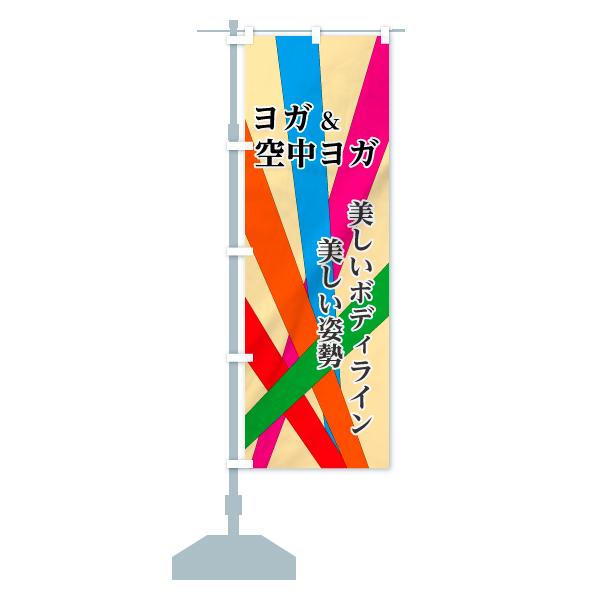のぼり旗 空中ヨガ ヨガ 美しいボディラインのデザインBの設置イメージ