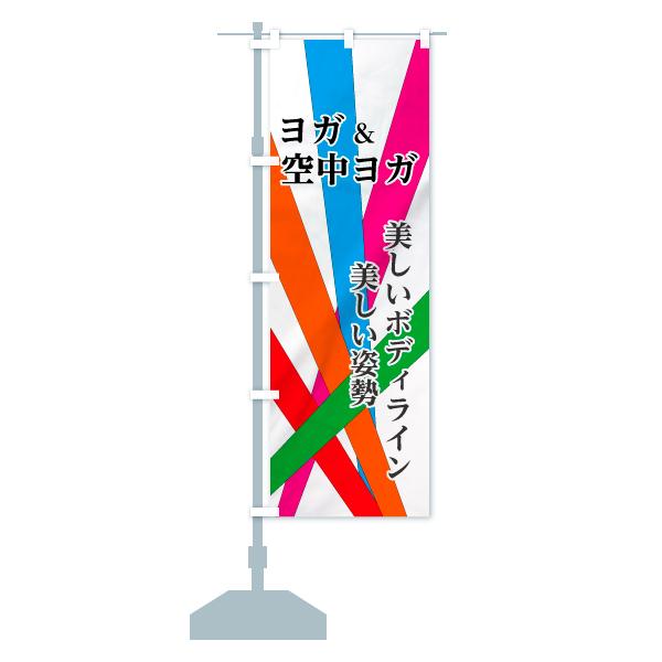 のぼり旗 空中ヨガ ヨガ 美しいボディラインのデザインCの設置イメージ