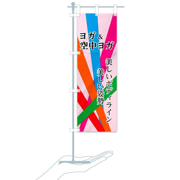 のぼり旗 空中ヨガ ヨガ 美しいボディラインのデザインAのミニのぼりイメージ