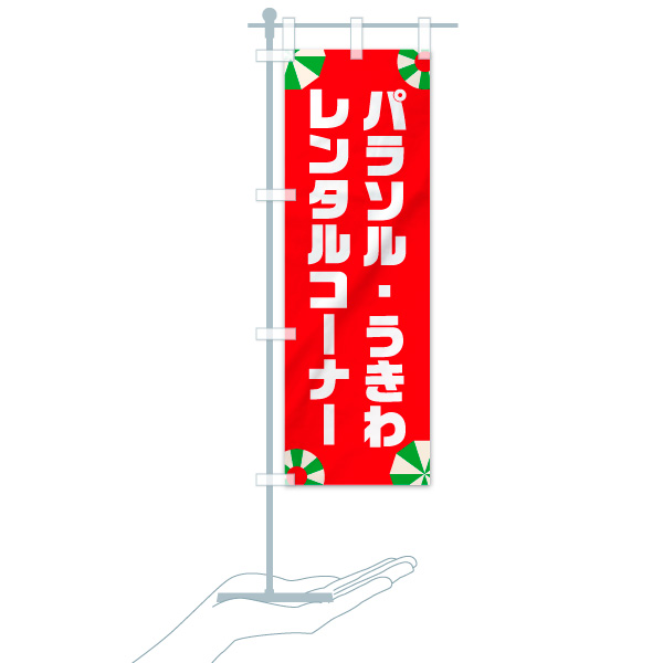 のぼり旗 パラソルレンタル うきわレンタル 浮き輪のデザインAのミニのぼりイメージ
