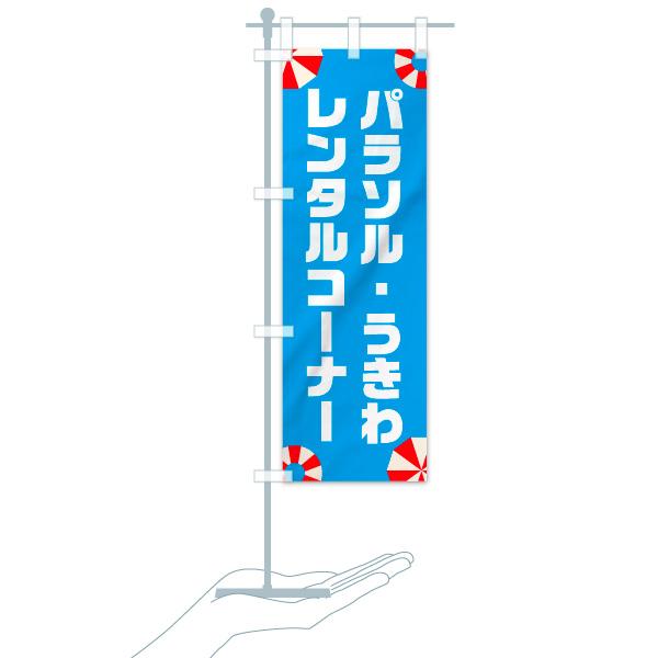 のぼり旗 パラソルレンタル うきわレンタル 浮き輪のデザインBのミニのぼりイメージ