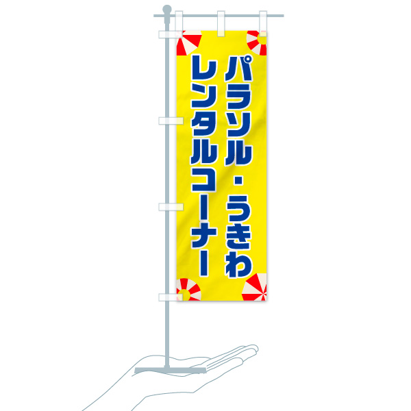 のぼり旗 パラソルレンタル うきわレンタル 浮き輪のデザインCのミニのぼりイメージ