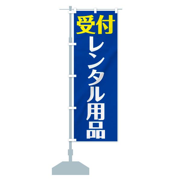 のぼり旗 レンタル用品 受付のデザインBの設置イメージ