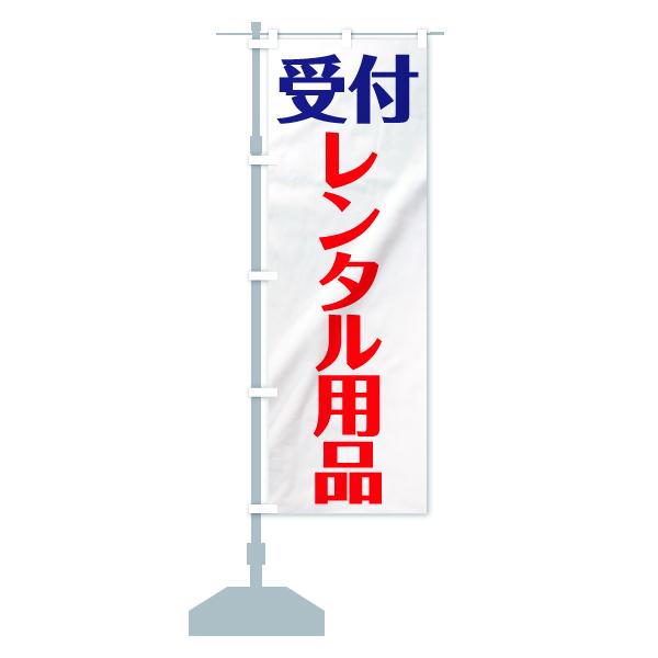 のぼり旗 レンタル用品 受付のデザインCの設置イメージ