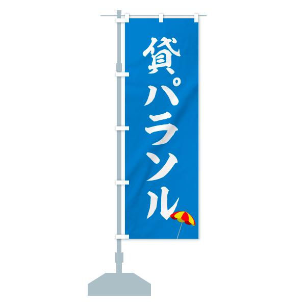 のぼり旗 貸パラソルのデザインBの設置イメージ