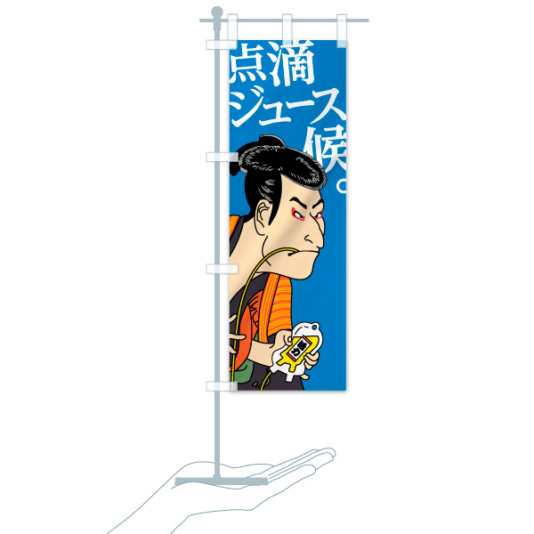 のぼり旗 点滴ジュース候のデザインBのミニのぼりイメージ