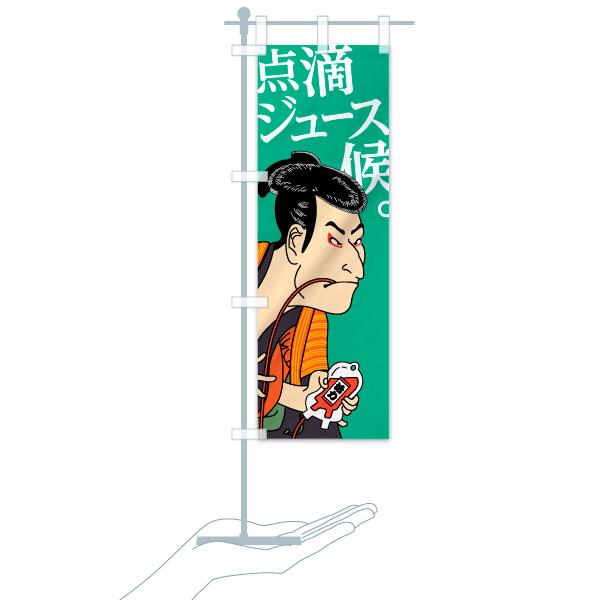 のぼり旗 点滴ジュース候のデザインCのミニのぼりイメージ