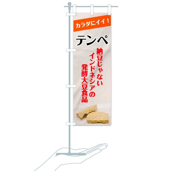 のぼり旗 テンペ 納豆じゃないのデザインCのミニのぼりイメージ