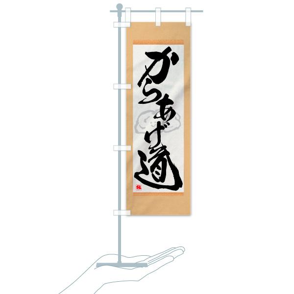 のぼり旗 からあげ道 極 唐揚げ から揚げのデザインAのミニのぼりイメージ