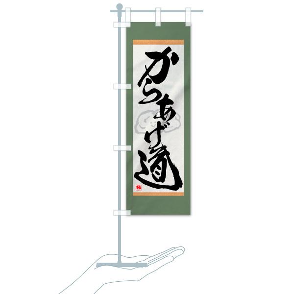 のぼり旗 からあげ道 極 唐揚げ から揚げのデザインBのミニのぼりイメージ