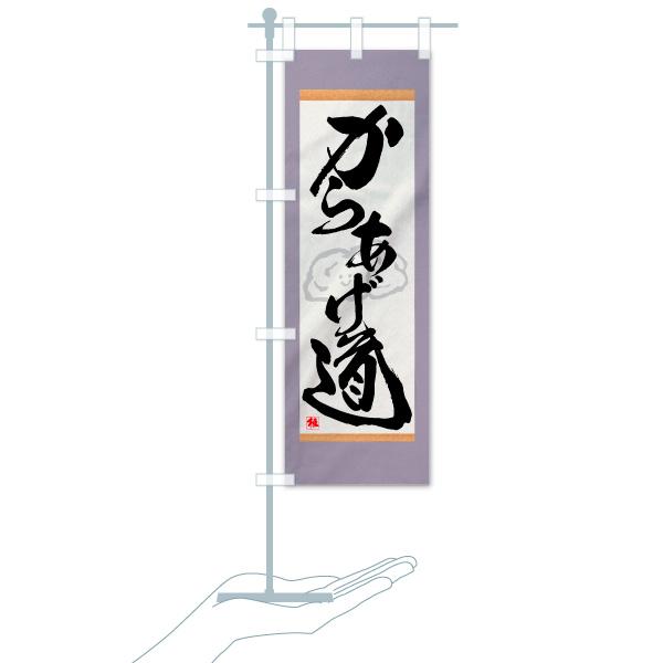 のぼり旗 からあげ道 極 唐揚げ から揚げのデザインCのミニのぼりイメージ