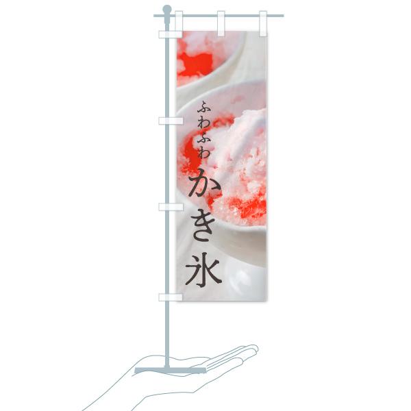 のぼり旗 ふわふわかき氷のデザインAのミニのぼりイメージ