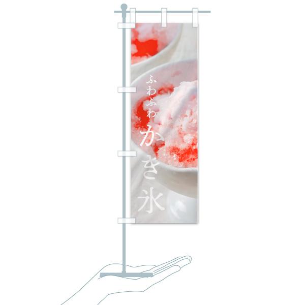 のぼり旗 ふわふわかき氷のデザインCのミニのぼりイメージ