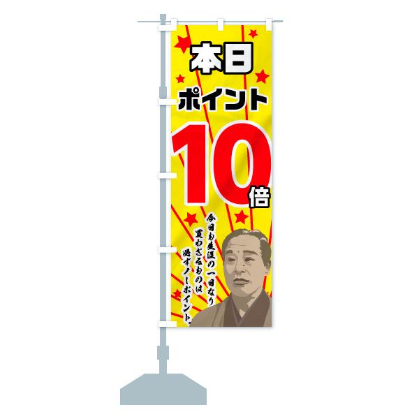 のぼり ポイント10倍 のぼり旗のデザインAの設置イメージ