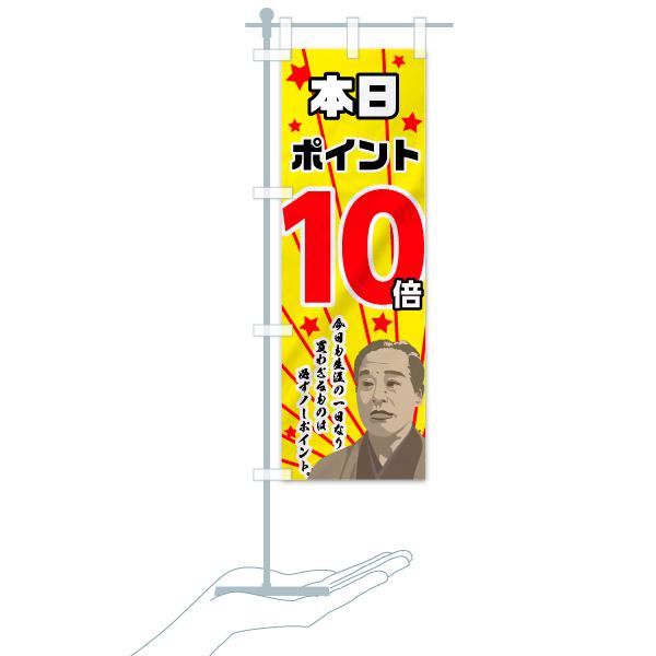のぼり ポイント10倍 のぼり旗のデザインAのミニのぼりイメージ