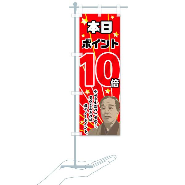 のぼり ポイント10倍 のぼり旗のデザインBのミニのぼりイメージ