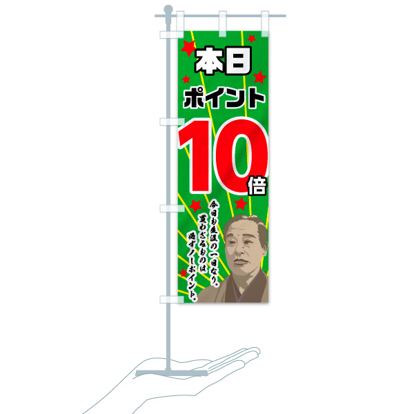 のぼり ポイント10倍 のぼり旗のデザインCのミニのぼりイメージ