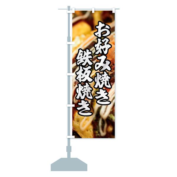 のぼり旗 お好み焼き 鉄板焼きのデザインBの設置イメージ