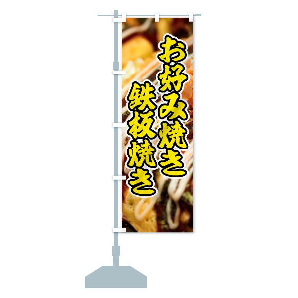 のぼり旗 お好み焼き 鉄板焼きのデザインCの設置イメージ