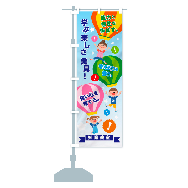 のぼり旗 知育教室 学ぶ楽しさ発見 強い心を育てるのデザインAの設置イメージ