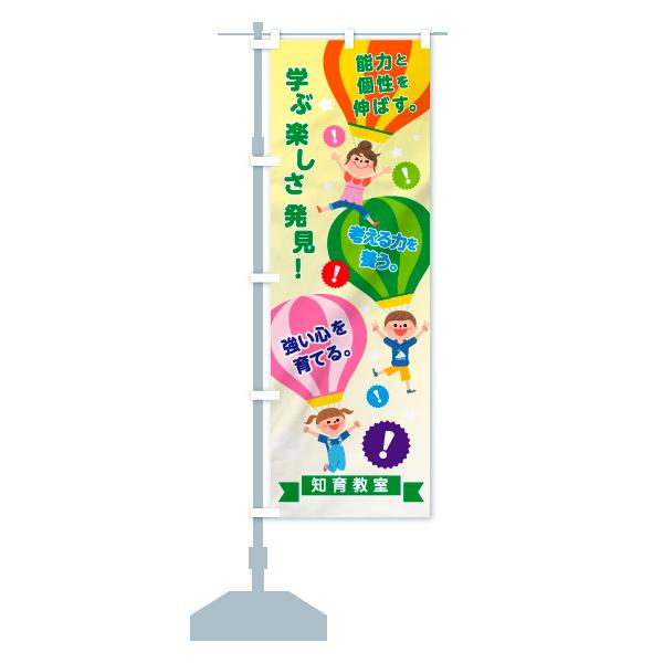 のぼり旗 知育教室 学ぶ楽しさ発見 強い心を育てるのデザインBの設置イメージ