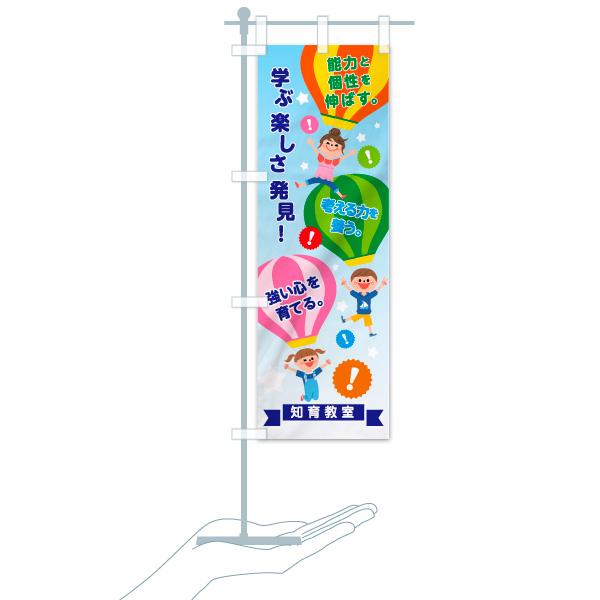 のぼり旗 知育教室 学ぶ楽しさ発見 強い心を育てるのデザインAのミニのぼりイメージ