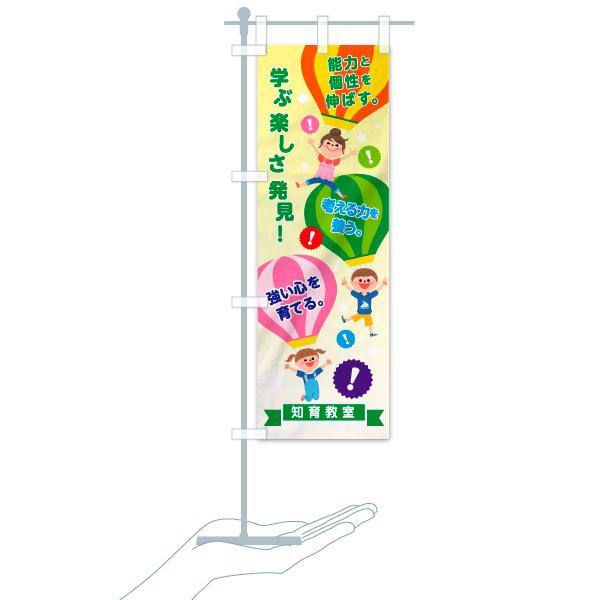 のぼり旗 知育教室 学ぶ楽しさ発見 強い心を育てるのデザインBのミニのぼりイメージ