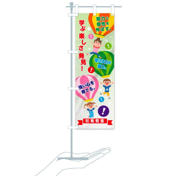のぼり旗 知育教室 学ぶ楽しさ発見 強い心を育てるのデザインCのミニのぼりイメージ