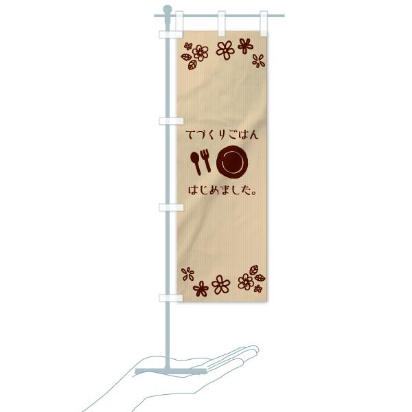 のぼり旗 てづくりごはん はじめましたのデザインCのミニのぼりイメージ